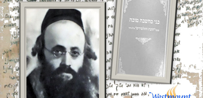 Piaseszner Rebbe Rabbi klonimus shapira experiencing divine thornhill