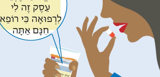thornhill orthodox jewish initiative healing health refuah bracha card